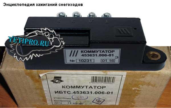 kommutator IBTS 453631.006-01 dlja snegohoda tajga, buran
